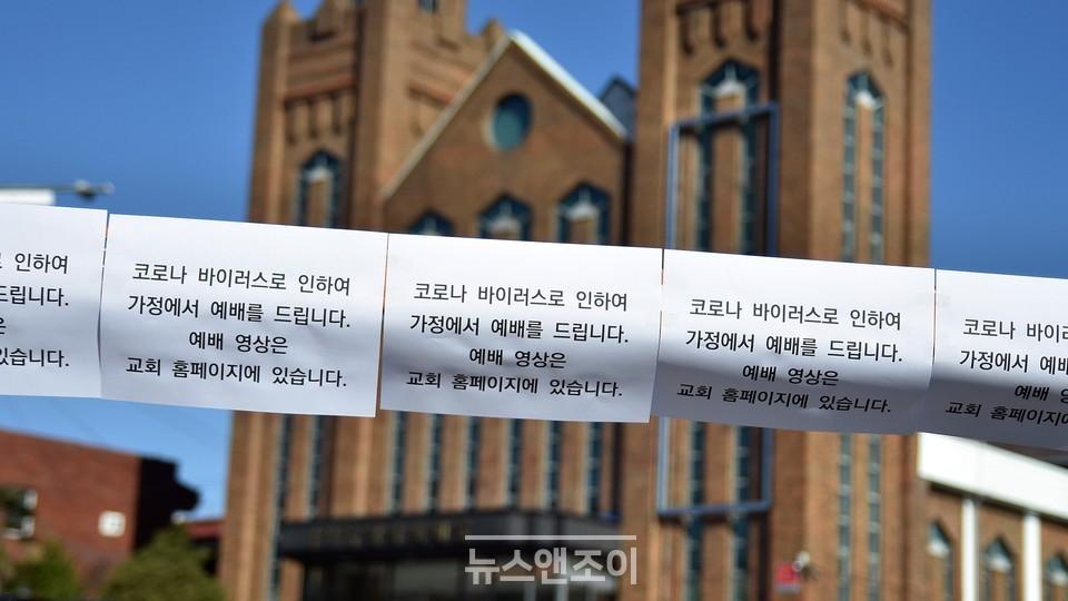 대부분의 교회는 코로나19 감염 및 확산 방지를 위해 3월 1일 주일예배를 온라인으로 대체했다. 뉴스앤조이 이은혜