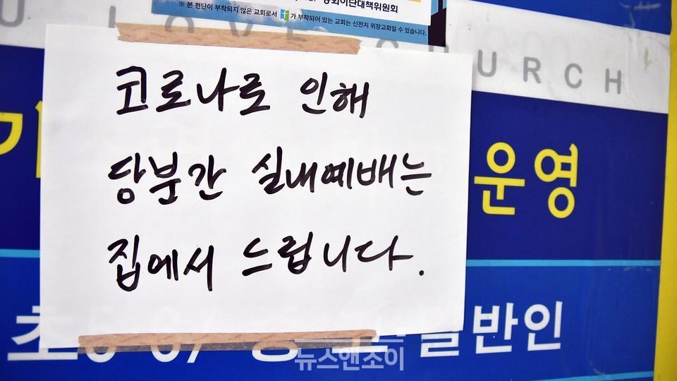 목사들은 코로나19 사태가 한국교회 예배 문화에 적잖은 영향을 미칠 것이라고 말했다. 뉴스앤조이 이은혜