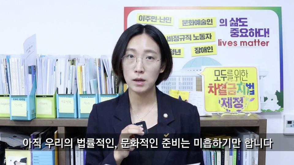 """정의당 장혜영 의원은 이날 토론회에 영상 축사를 보내 """"이주 아동의 권리를 보장하는 법률이 반드시 만들어져야 한다는 데 뜻을 같이한다""""고 말했다. 영상 화면 갈무리"""